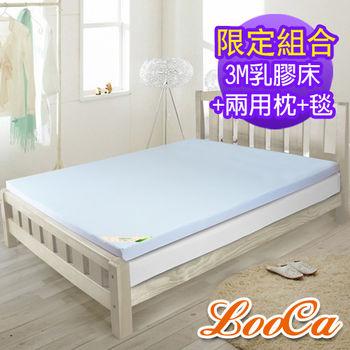 《好眠三件組》LooCa 超透氣5cm天然乳膠床墊(單大3.5尺)