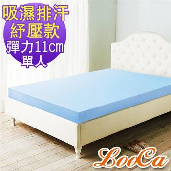 LooCa 吸濕排汗11cm紓壓款記憶床墊(藍色-單人)