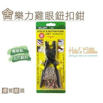 ○糊塗鞋匠○ 優質鞋材 N89 台灣製造 舍樂力雞眼鈕扣鉗-支