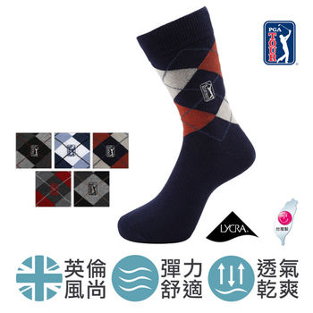 【PGA TOUR】萊卡 天然棉 英倫菱格紋紳士襪休閒襪(5色任選)