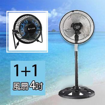 《1+1超值組》【藍普諾】12吋360度八方吹桌扇FR-1228+元山牌4吋桌扇YS-8041DFW