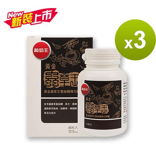 【葡萄王】黃金蟲草王巔峰型男40粒*3瓶組