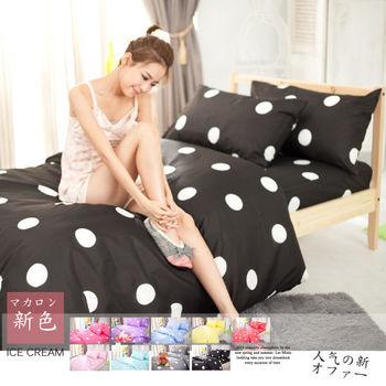 【Domo】雙人三件式枕套床包組-獨創精點 黑