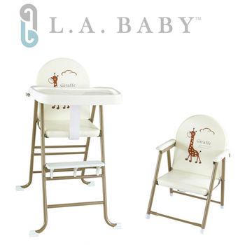 【美國 L.A. Baby】高低可調兩用嬰兒餐椅/兒童餐椅(6個月-5歲皆適用-夢幻卡其色)