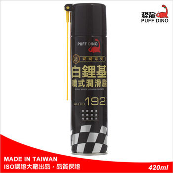 恐龍白鋰基噴式潤滑脂420ml~潤滑油/白鋰基油/潤滑油脂/潤滑劑/牛油/防銹油/防鏽油