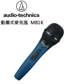 【audio-technica 鐵三角】專業動圈式麥克風(MB1K)