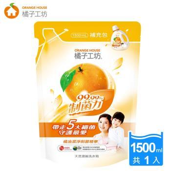 【橘子工坊】天然濃縮洗衣精-制菌活力_補充包1500ml /包