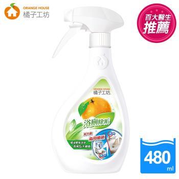 【橘子工坊】天然制菌活力浴廁清潔劑 480ml/瓶