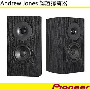 【先鋒 Pioneer】Andrew Jones 認證揚聲器(SP-BS22-LR)
