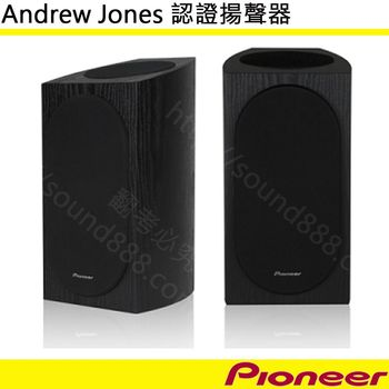 【先鋒 Pioneer】Andrew Jones 認證揚聲器(SP-BS22A-LR)