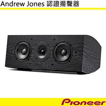 【先鋒 Pioneer】Andrew Jones 認證揚聲器(SP-C22)