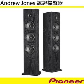 【先鋒 Pioneer】Andrew Jones 認證揚聲器(SP-FS52)