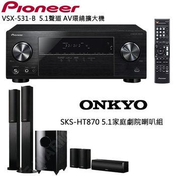 【Pioneer+ONKYO】5.1聲道擴大機+5.1家庭劇院喇叭(VSX-531-B+SKS-HT870)