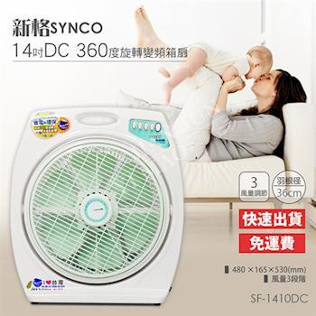 【新格】14吋DC變頻省電箱扇SF-1410DC