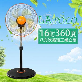 【LAPOLO 】16吋360度八方吹循環工業立扇 FR-1618