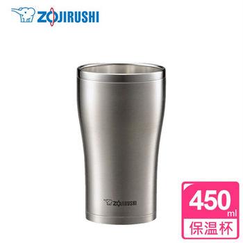 ZOJIRUSHI 象印0.45L*不銹鋼真空保溫杯(SX-DA45)