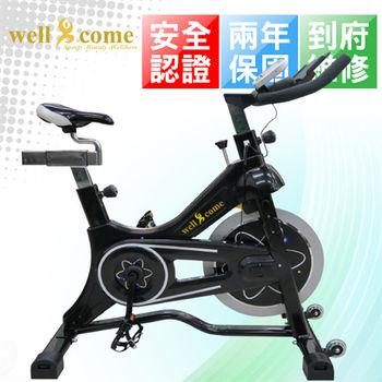 【好吉康 Well Come】SB-138B飛輪車 磁控阻力 20KG飛輪健身車 雙向皮帶傳動