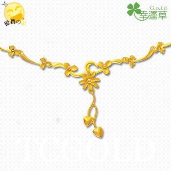 幸運草金飾-浪漫情懷-純金項鍊