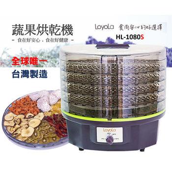 【LoyoLa】蔬果烘乾機 HL-1080S
