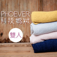 ~PHOEVER~科技鵝絨素色雙人柔絨毯 B07A ^#40 顏色 ^#41