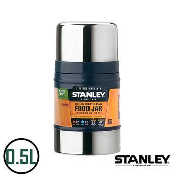 【美國Stanley】不鏽鋼保溫瓶/經典真空保溫食物杯 0.5L(錘紋藍)