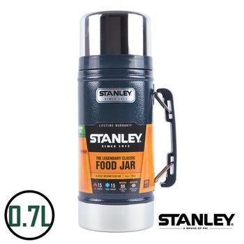 【美國Stanley】不鏽鋼保溫瓶/經典真空保溫食物罐 0.7L(錘紋藍)