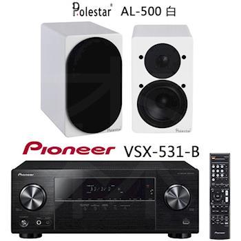 【Pioneer+Polestar】5.1聲道 AV環繞擴大機+環繞喇叭(VSX-531-B+AL-500 白)