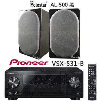 【Pioneer+Polestar】5.1聲道 AV環繞擴大機+環繞喇叭(VSX-531-B+AL-500 黑)