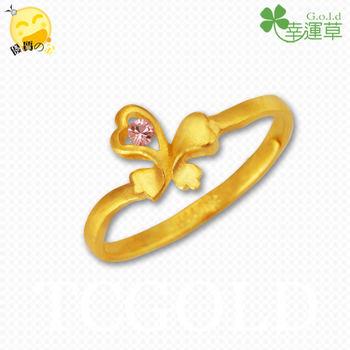 幸運草金飾-花蝶-純金戒指