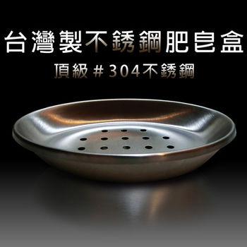【台灣製造】高級不鏽鋼肥皂盒