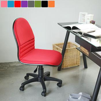 《舒適屋》小資專屬無扶手高彈性減壓電腦椅/辦公椅(8色可選)