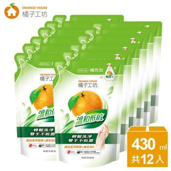 【橘子工坊】碗盤洗滌液補充包430ml*12包/箱