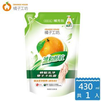 【橘子工坊】碗盤洗滌液補充包430ml /包