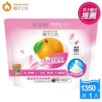 【橘子工坊】天然濃縮洗衣粉-深層潔淨_補充包_1350g /包