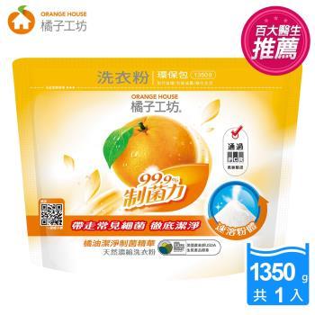 【橘子工坊】天然濃縮洗衣粉-制菌活力_補充包1350g /包