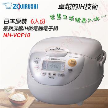 ZOJIRUSHI 象印 豪熱沸騰IH微電腦電子鍋-6人份【NH-VCF10】