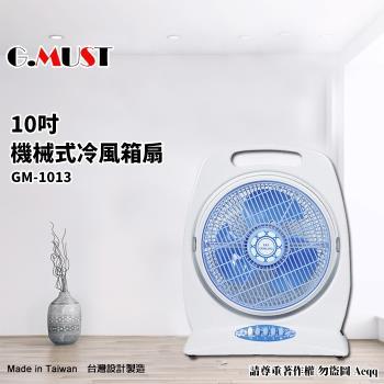 【G.MUST 台灣通用科技】10吋手提式冷風箱扇 (GM-1013)
