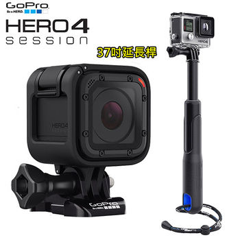 【GoPro】HERO Session運動攝影機+37吋延長桿組(組合)