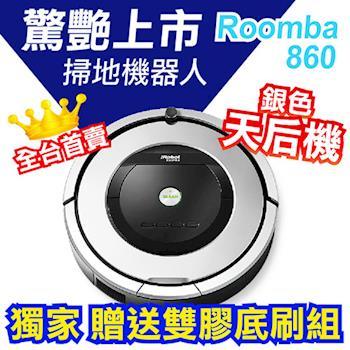 【美國iRobot】Roomba 860 旗艦型自動掃地機器人吸塵器