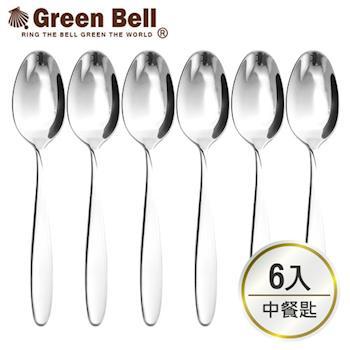 【GREEN BELL綠貝】304不鏽鋼餐具中餐匙(6入)