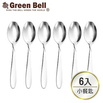 【GREEN BELL綠貝】304不鏽鋼餐具小餐匙(6入)
