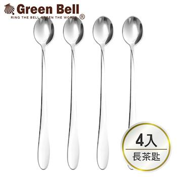 【GREEN BELL綠貝】304不鏽鋼餐具長茶匙(4入)