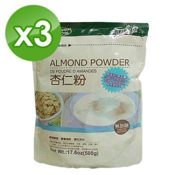 健康時代 杏仁粉-無糖3袋(500g/袋)