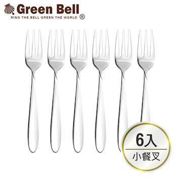 【GREEN BELL綠貝】304不鏽鋼餐具小餐叉(6入)