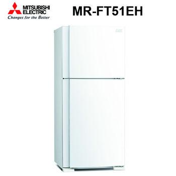 【MITSUBISHI 三菱】泰製智能變頻510L 二門電冰箱  MR-FT51EH
