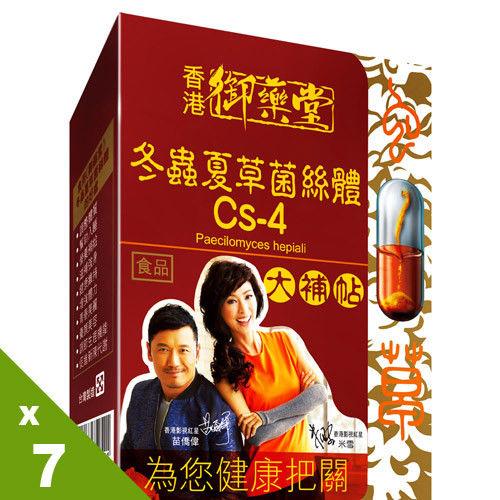 【御藥堂】冬蟲夏草CS-4大補帖 7盒(30顆/盒 )