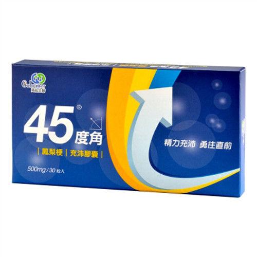 高紘生醫 45度角鳳梨梗充沛膠囊(30粒)