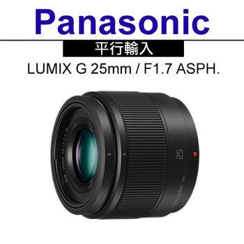 Panasonic LUMIX G 25mm F1.7 ASPH.*(平輸-白盒裝)