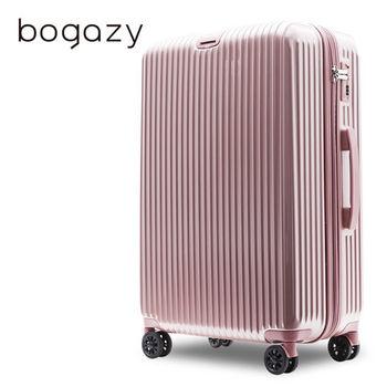 【Bogazy】魅影行者 25吋PC鏡面旅行箱(玫瑰金)