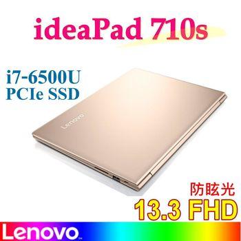 Lenovo 聯想 ideapad 710s 80SW002DTW 13.3吋 FHD i7-6500U 256G SSD Win10 飆速PCIe輕薄防眩光筆電 金色